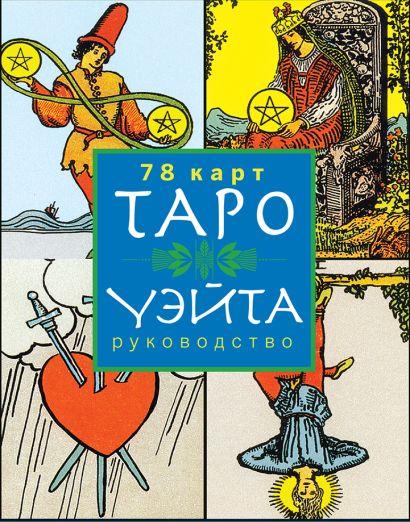 Таро Уэйта (в коробке с европодвесом) - фото 1