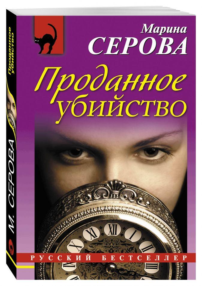 Марина Серова - Проданное убийство обложка книги