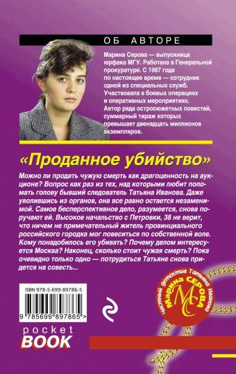 Проданное убийство Марина Серова