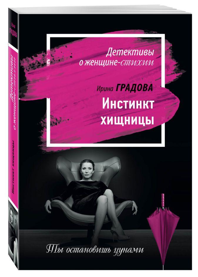 Ирина Градова - Инстинкт хищницы обложка книги