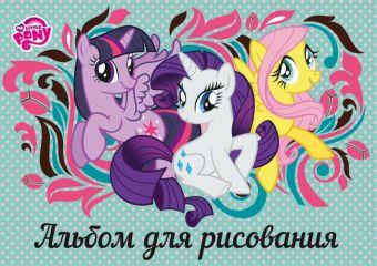 Альб д.рис 40л скр А4 MP5-EAC твин УФ My Little Pony