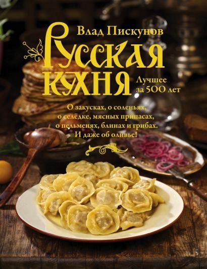 Русская кухня. Лучшее за 500 лет. Книга первая - фото 1