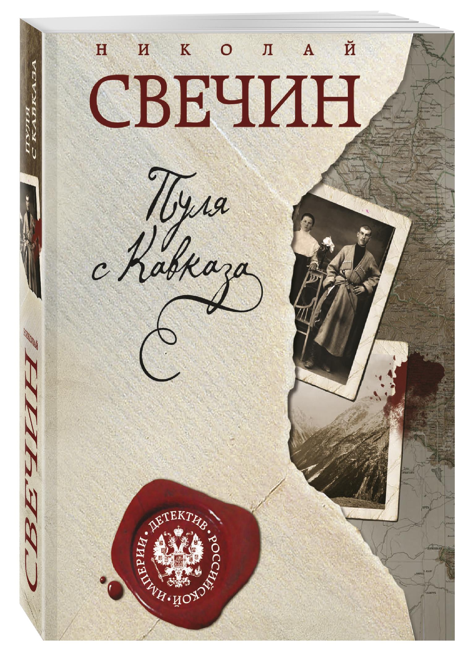 Николай Свечин Пуля с Кавказа