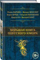 Хаит В.И., Квартет И, Карцев Р.А. и др. - Большая книга одесского юмора' обложка книги