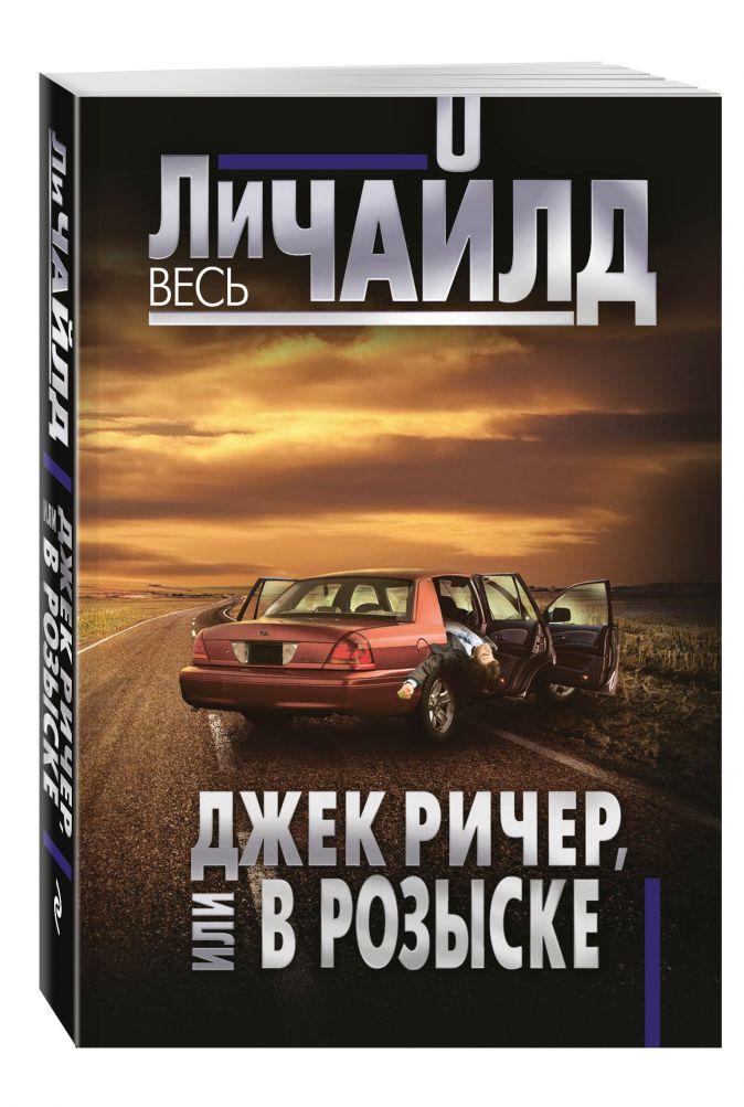 Чайлд Ли - Джек Ричер, или В розыске обложка книги
