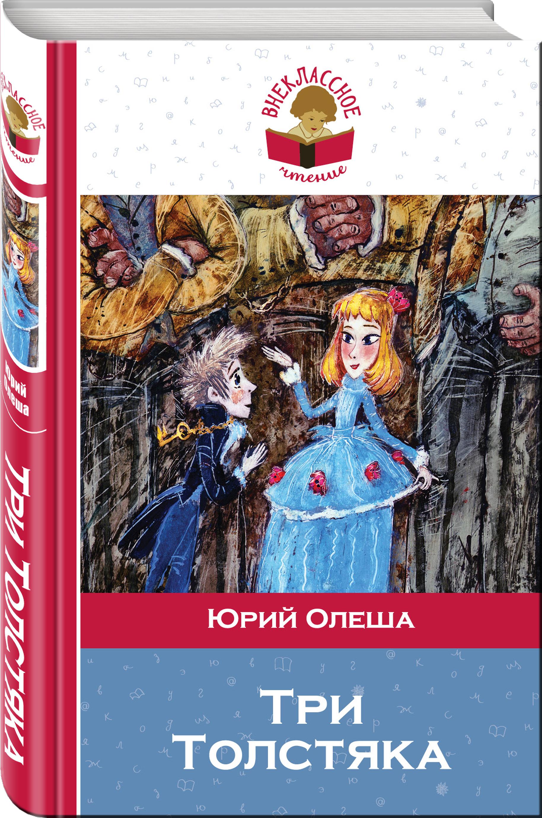 Олеша Ю.К. Три Толстяка ситников ю формула обмана повесть