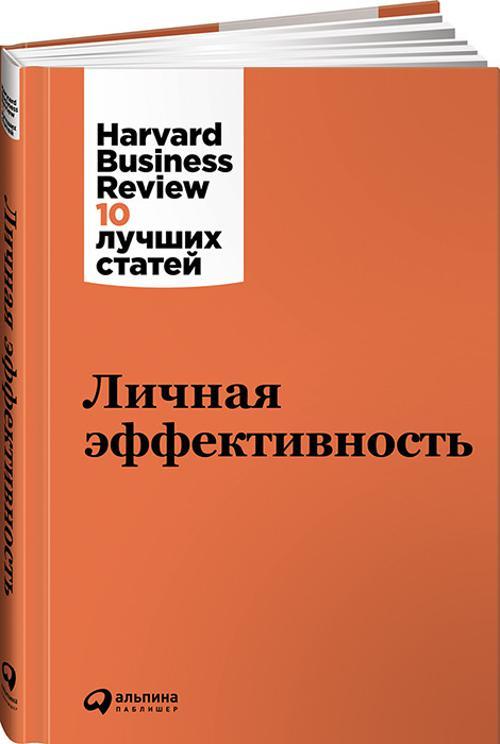 Коллектив авторов (HBR) . - Личная эффективность обложка книги