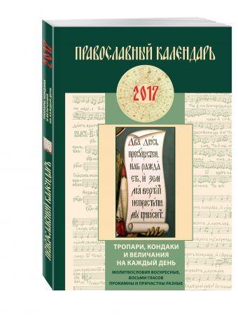 Тропари, кондаки и величания на каждый день. Православный календарь на 2017 год