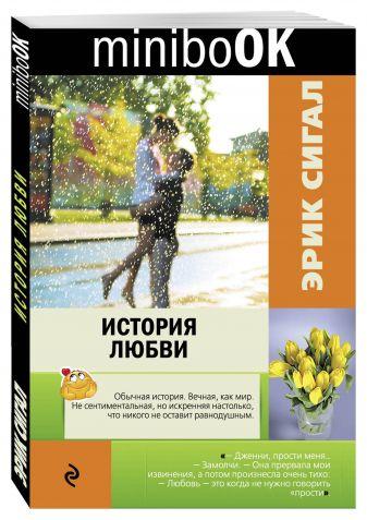 Сигал Э. - История любви обложка книги