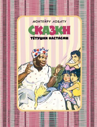 Сказки тетушки Настасии Монтейру Лобату