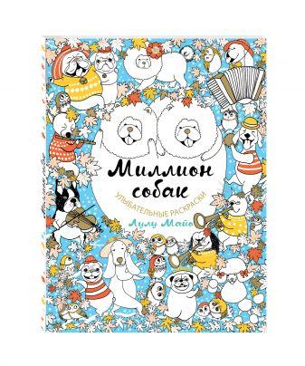 Лулу Майо - Миллион собак обложка книги