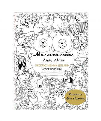 Лулу Майо - Миллион собак (раскрась обложку) обложка книги