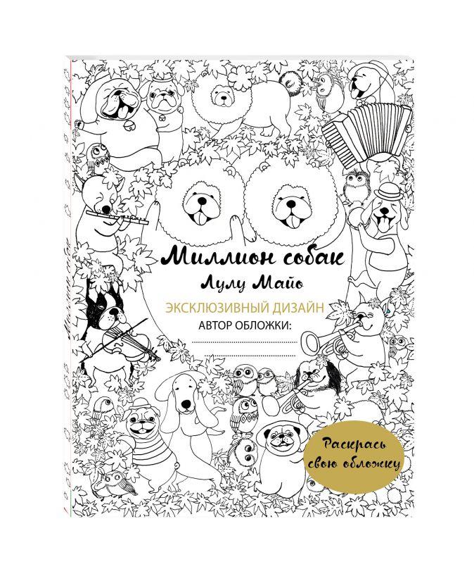 Миллион собак (раскрась обложку) Лулу Майо