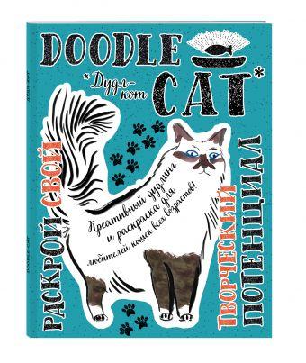 Дудл-кот. Креативный дудлинг и раскраска для любителей кошек всех возрастов
