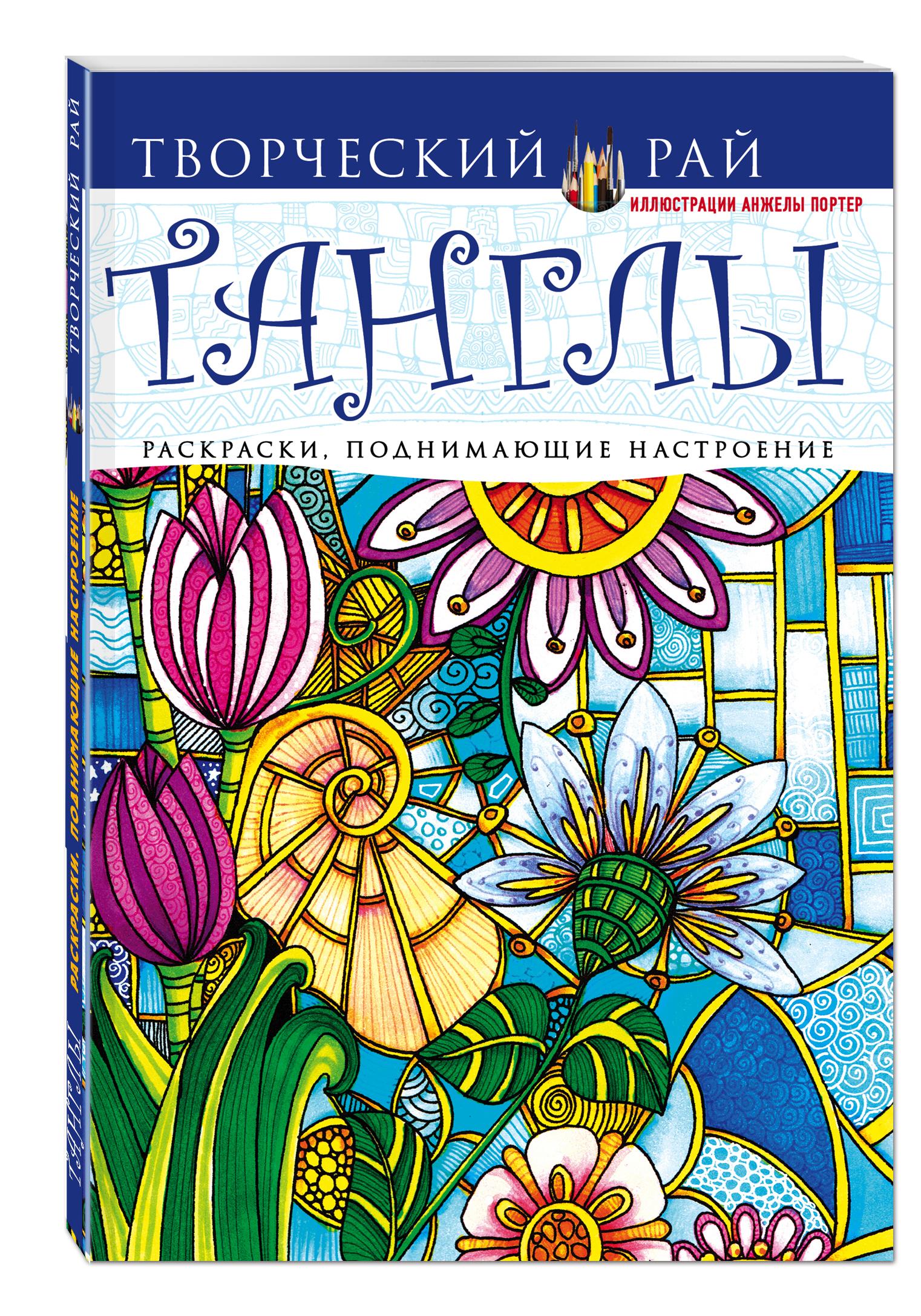 Портер А. Танглы. Раскраски, поднимающие настроение цветы раскраски поднимающие настроение