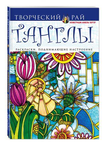 Анжела Портер - Танглы. Раскраски, поднимающие настроение обложка книги