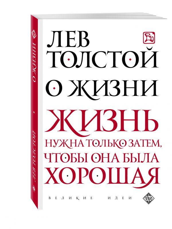 О жизни Толстой Л.Н.