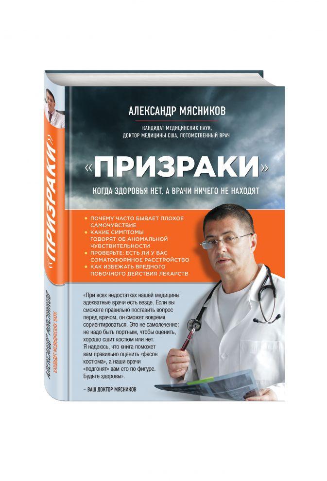 """А. Л. Мясников - """"Призраки"""". Когда здоровья нет, а врачи ничего не находят обложка книги"""