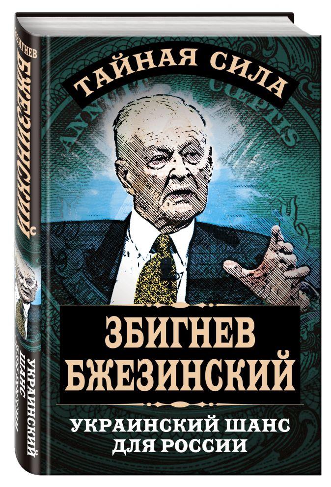 Збигнев Бжезинский - Украинский шанс для России обложка книги