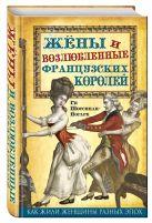 Шоссинан-Ногаре Г. - Жены и возлюбленные французских королей' обложка книги