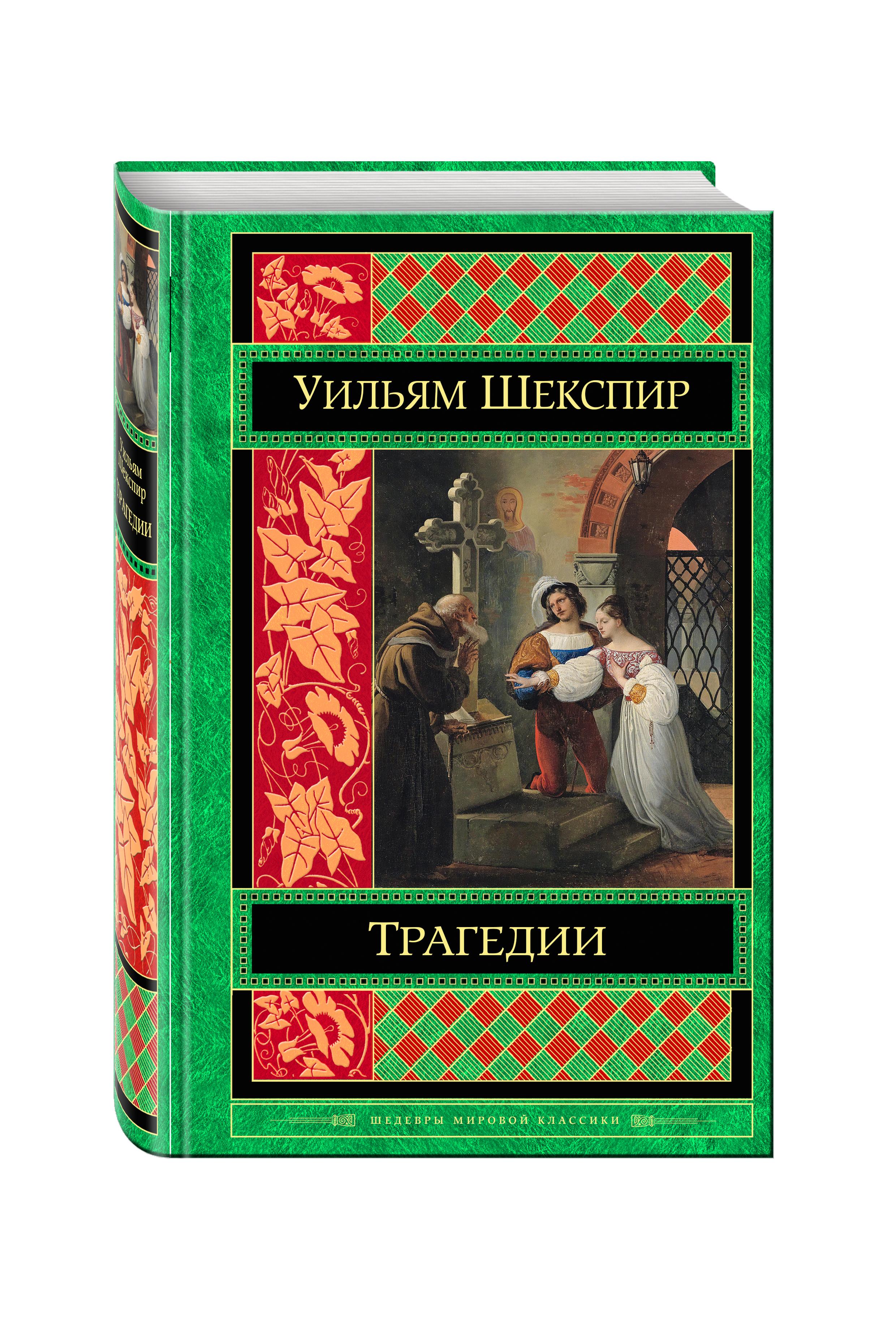 Шекспир У. Трагедии уильям шекспир буря