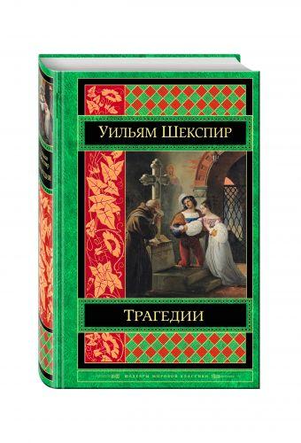 Трагедии Уильям Шекспир