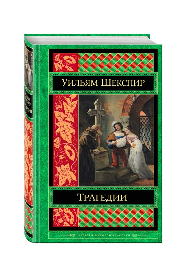 Трагедии Шекспир У.
