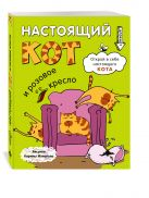 Бумажная продукция Блокнот. Настоящий кот и розовое кресло