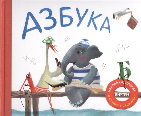 Азбука в стихах Вилюнова В. А., Магай Н. А.