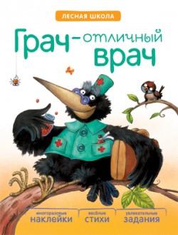 Лесная школа. Грач — отличный врач Вилюнова В. А., Магай Н. А.