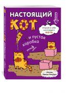 Бумажная продукция Блокнот. Настощий кот и пустая коробка