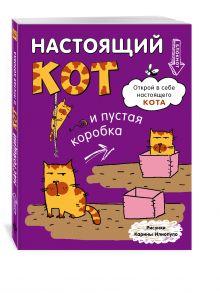 Блокнот. Настощий кот и пустая коробка