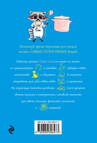Блокнот. Енот Сеня и вкусный попкорн (мини_цветной блок)