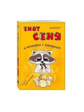 Блокнот. Енот Сеня и печеньки с миндалем (мини_цветной блок)