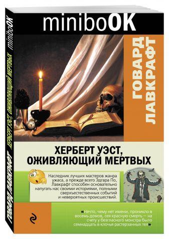 Говард Лавкрафт - Херберт Уэст, оживляющий мертвых обложка книги