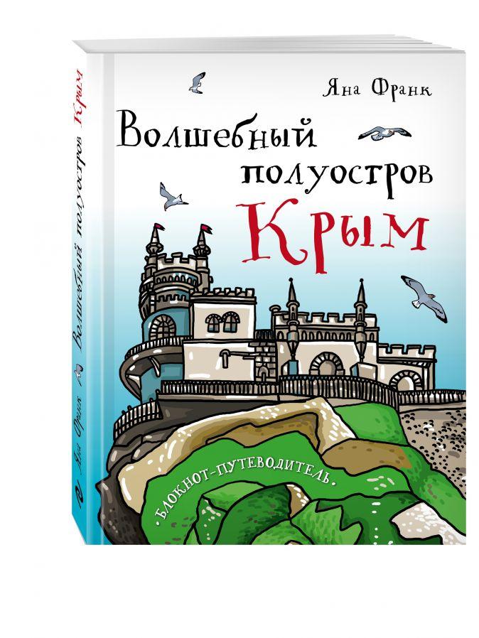 Франк Яна - Волшебный полуостров Крым. Блокнот путеводитель обложка книги