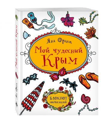 Франк Яна - Мой чудесный Крым. Блокнот впечатлений обложка книги