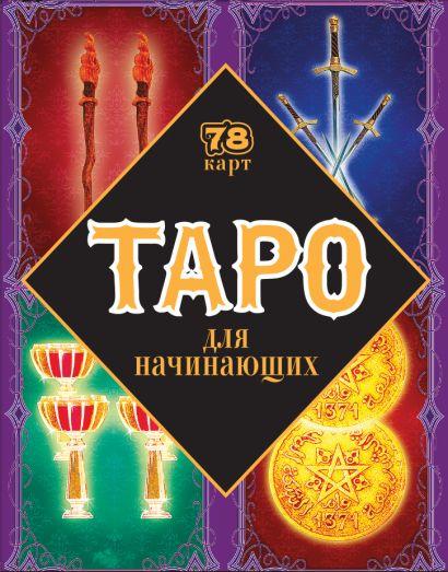 Таро для начинающих (в коробке с европодвесом) - фото 1
