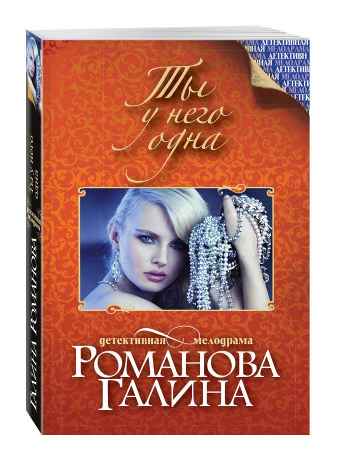 Романова Г.В. - Ты у него одна обложка книги