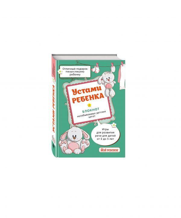 Бумажная продукция Устами ребенка. Блокнот незабываемых детских цитат (бирюзовый)
