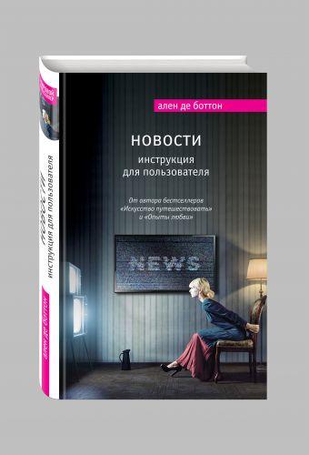 Новости. Инструкция для пользователя Боттон А. де