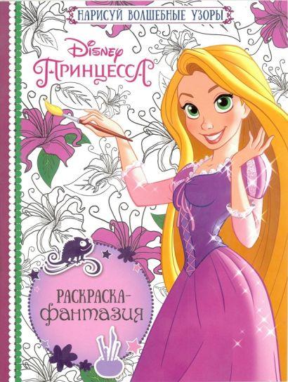 Принцессы. РФ № 1602.  Раскраска - фантазия. - фото 1