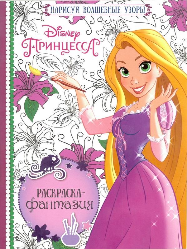 Принцессы. РФ № 1602. Раскраска - фантазия. пименова т ред раскраска фантазия рф 1602 принцессы