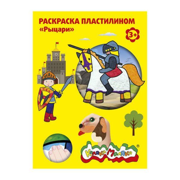 цены Раскраска пластилином Каляка-Маляка РЫЦАРИ 4 карт. набор 4 шт. А4, 3+