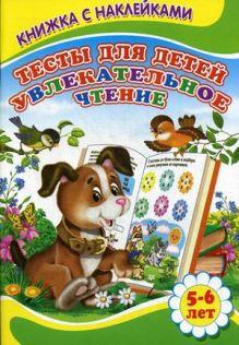 Книжка с наклейками. Тесты для детей. Увлекательное чтение 5-6 лет. Михайлов С.