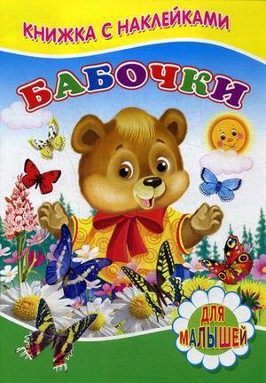 Книжка с наклейками. Бабочки. Михайлов С. Михайлов С.