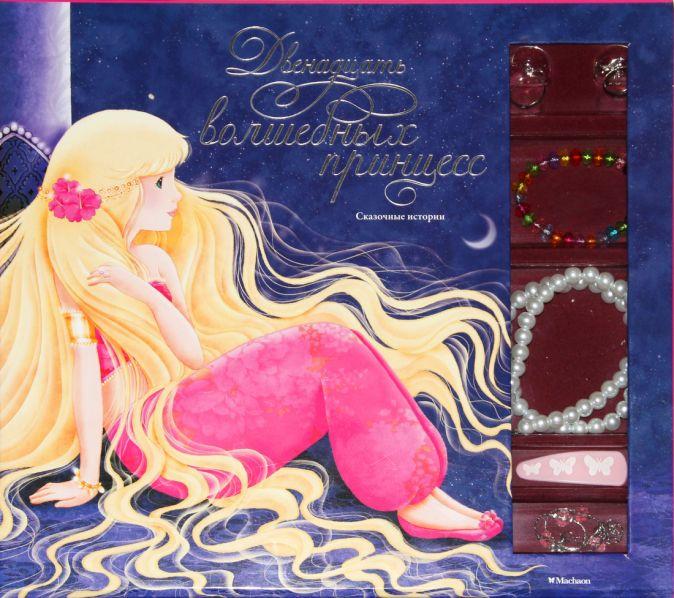 Калуан Кати Делансе - Калуан Кати Делансе Двенадцать волшебных принцесс. Сказочные истории (в коробке+украшения для девочек) (для детей до 3х лет), (Махаон,АзбукаАттикус, 2 обложка книги