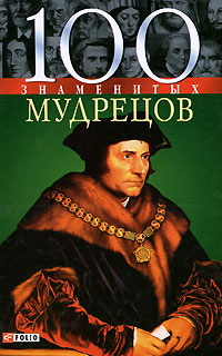 Васильева - 100 знаменитых мудрецов нннн обложка книги