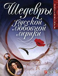 Шедевры русской любовной лирики