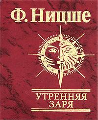 Ницше - Утренняя заря обложка книги